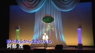 阿部茂 『歌があるから生きられる』 YM発表会 青木恭子 検索動画 23