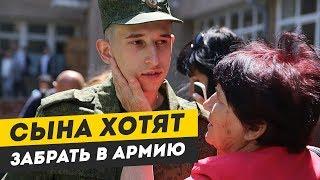 Сына хотят забрать в армию. Что делать если ищет военкомат?