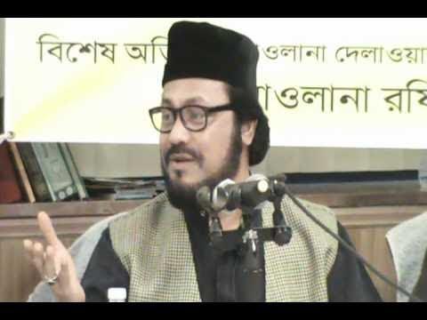About allama sayeedi by rafiq bin sayeedi - Bangla waz