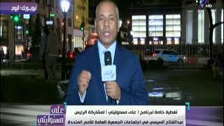 على مسئوليتي - المخابرات المصرية تفعل شيء غير متوقع في جمعية الأمم المتحدة