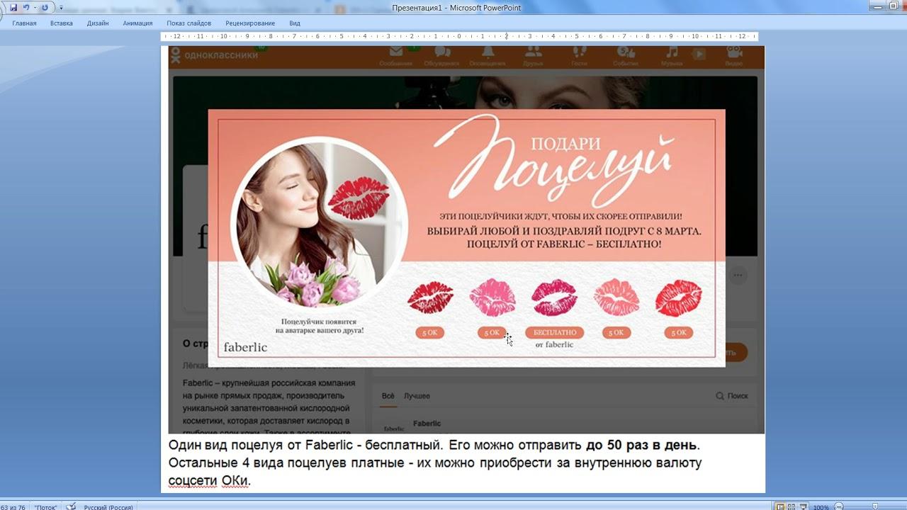 Поцелуи в Однокласниках с 1 по 5 марта  Как правильно сделать настройки