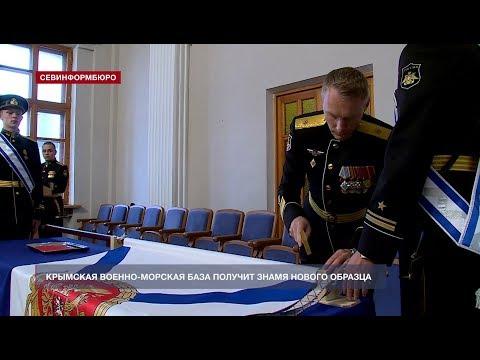 Крымская военно-морская база получит знамя нового образца