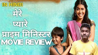 Mere Pyare Prime Minister - Movie Review