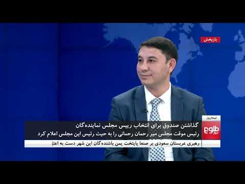 نیمه روز: برگزاری انتخابات برای انتخاب رییس مجلس نمایندهگان