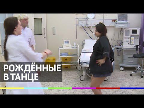 В Подмосковье женщины танцуют во время родов