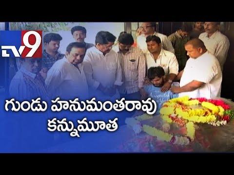 Gundu Hanumantha Rao death || Celebrities pay tribute - TV9