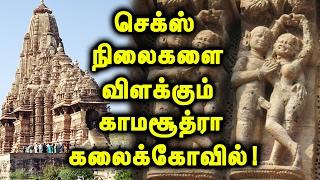 64 செக்ஸ் சிற்பங்களை கொண்ட காமசூத்திரா கோவில்!    The Indifferent Temple!