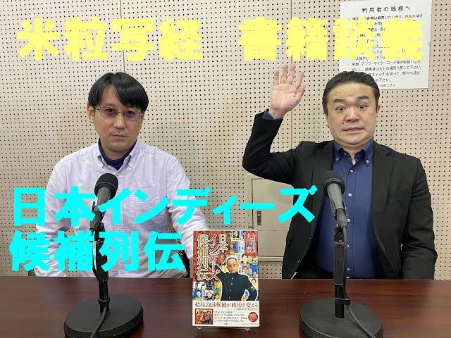 【年末年始SP】米粒写経書籍談義0104 15日本インディーズ候補列伝