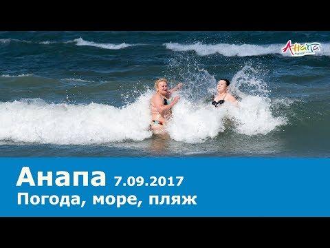 Анапа. Погода 7.09.2017 центральный пляж ШТОРМ на море