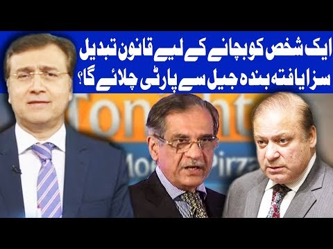 Tonight With Moeed Pirzada - 9 February 2018 - Dunya News