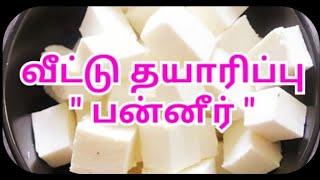 சுத்தமான பன்னிர் வீட்டு தயாரிப்பு எளிய செய்முறை | Smart Kitchen | Pure Muttor Homemade Shortcuts