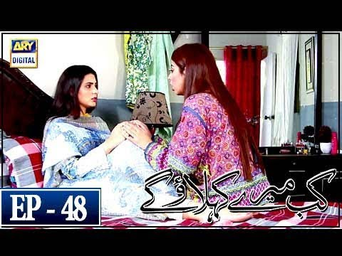 Kab Mere Kehlaoge Episode 48 - 19th March 2018 - ARY Digital Drama