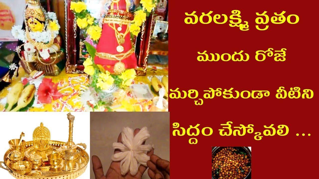 Varalakshmi Vratam Pooja Vidanam 2019 | VaraLakshmi Vratam Pooja Samagri |  Varalaxmi Puja at Home |