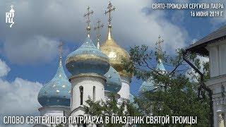 Проповедь Святейшего Патриарха Кирилла в праздник Святой Троицы