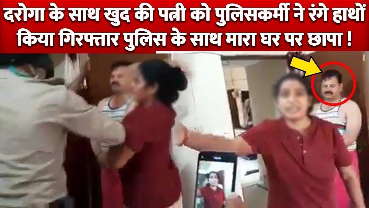 घर में अकेले थे Daroga और Lady Constable तभी अचानक आ पहुंचा Husband तो क्या हुआ !