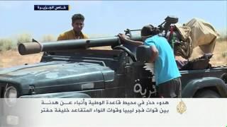ليبيا | هدوء حذر في محيط قاعدة الوطية الجوية