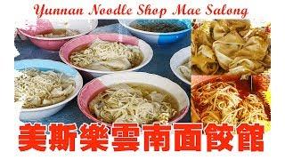 泰北.美斯乐.云南面饺馆 Thailand.Mae Salong.Yunnan Noodle Shop