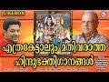 Download എത്രകേട്ടാലും മതിവരാത്ത ഹിന്ദുഭക്തിഗാനങ്ങൾ | Hindu Devotional Songs Malayalam | Hindu Bhakthi Ganam MP3 song and Music Video