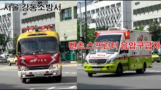 소방차 출동 영상[27] / 서울 강동소방서