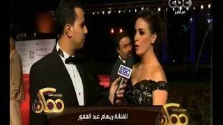 """#ممكن   شاهد...كلمة الفنانة """"ريهام عبد الغفور"""" في مهرجان القاهرة السينمائي"""