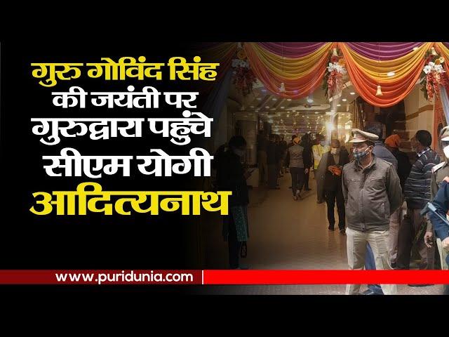पूरे देश में मनाई जा रही गुरु गोविंद सिंह जयंती