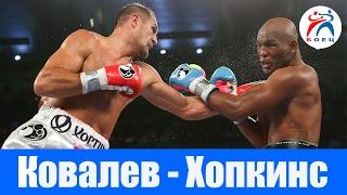 Ковалев - Хопкинс. Полный бой.