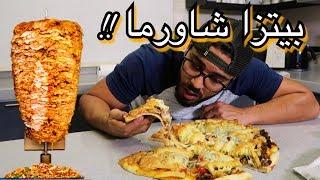 عملنا بيتزا شاورما!! -  ألذ بيتزا ممكن تعملها | Pizza Shawrma