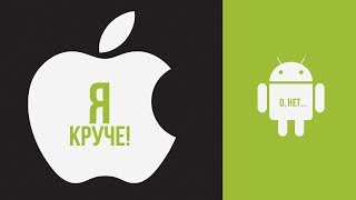 6 ПРИЧИН ПОЧЕМУ iOS ЛУЧШЕ ЧЕМ ANDROID