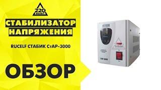 Обзор Стабилизатор напряжения RUCELF СТАБИК СтАР-3000
