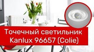 Точечный светильник KANLUX 96657 (KANLUX 26740 Colie) обзор