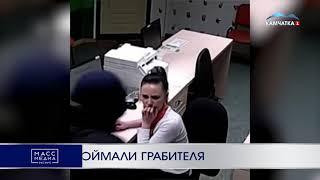 Поймали грабителя | Новости Камчатки | Происшествия | Масс Медиа