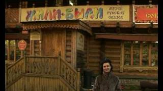 видео Экскурсия для школьников в Дом сказок