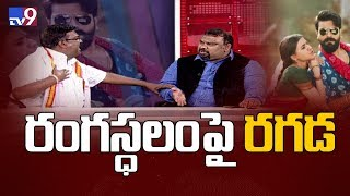 Controversy over Rangamma Mangamma song from Rangasthalam TV9