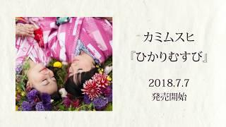 カミムスヒCD「ひかりむすび」 7月7日発売!