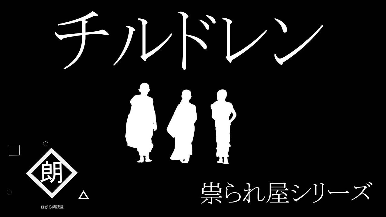 【朗読】チルドレン「祟られ屋:第十五話」