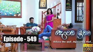 Deweni Inima | Episode 549 15th March 2019