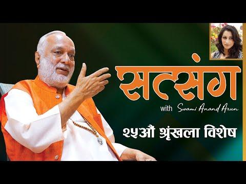 Satsang ESP -25 ! सत्संग २५ औं भाग बिषेश ! Swami Anand arun ! Tapoban !