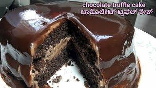 ಪ್ರೆಶರ್ ಕುಕ್ಕರ್ ಚಾಕೊಲೇಟ್ ಕೇಕ್ ಕನ್ನಡದಲ್ಲಿ/eggless chocolate truffle cake/pressure cooker cake