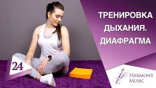 Урок вокала 24. Тренировка дыхания. Диафрагма