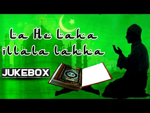 Tamil Islamic Songs Latest - Em Hanifa Islamic Naat - La He Laha Illala lahha - Eid Mubarak Song