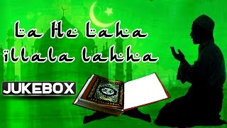 Tamil Islamic Songs Latest - Em Hanifa Islamic Naat - La He Laha Illala lahha - Eid Mubarak Song