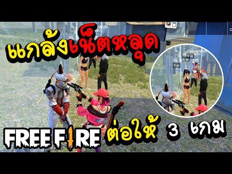 Free Fire แกล้งเน็ตหลุดต่อให้3เกมอย่างฮา!!