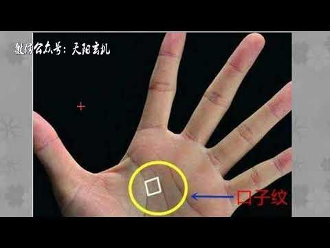 手掌中出现方形纹表示财运旺盛,善于理财,事业有成且能够聚财!