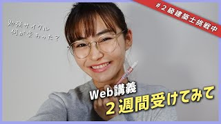 皆さんこんにちは☺️桜田茉央です! 見に来てくれてありがとう♡ 今回の動画はついに日建学院のWEB受講を受けてみました〜✨ ということで、やっと新たなステージに ...