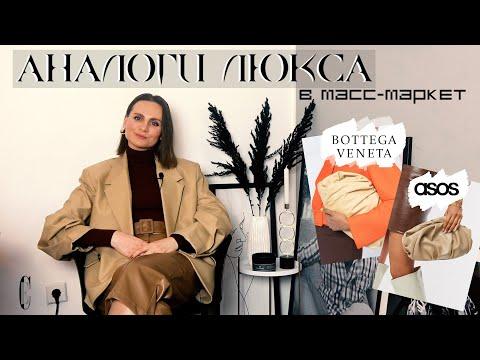 АНАЛОГИ ЛЮКСА В МАСС-МАРКЕТ СЕГМЕНТЕ...Bottega Veneta, Chanel, Marni...by EVERT Channel