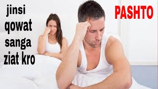 pashto health tips | sanga khpal jansi qowat  ziat kro | how to increase sex in pashto