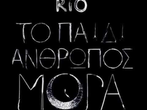 Ριο - Το Παιδι Ανθρωπος Μορα (Full CD)