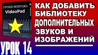 VideoPad Video Editor    для  начинающих Как пользоваться библиотекой звуков и изображений