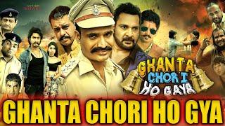 Ghanta Chori Ho Gaya / New Suth Indian Dubbed Action Movie / Latest South Indian Movie Full HD