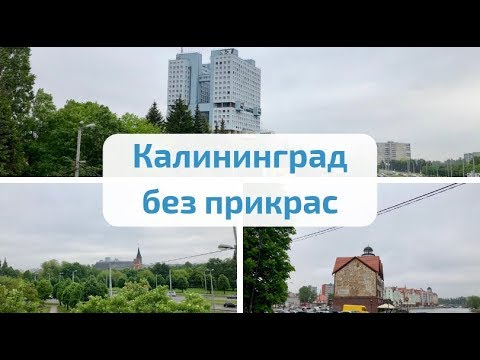 Калининград без прикрас. Минусы Калининграда после 5 лет жизни ~ [Руссо Пруссo]
